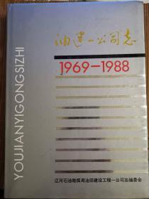 油建一公司志(1969-1988)