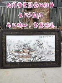 民国瓷板画【瑞雪兆丰年】,画工精湛,全品无修