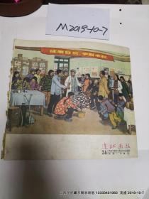 连环画报(1956年第24期)