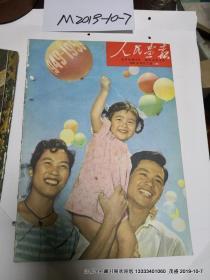 《人民画报》1959年19期