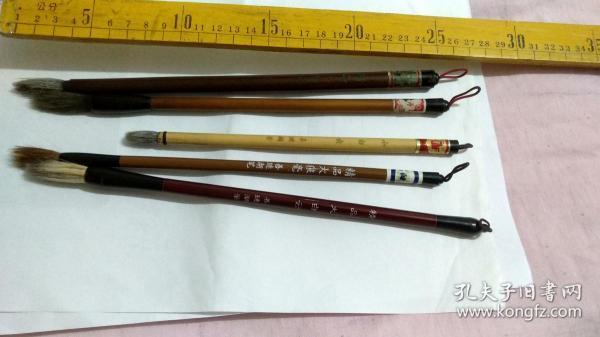 (共五支)八、九十年代毛笔。多拍邮资按重量合并,一公斤以内一个价格。