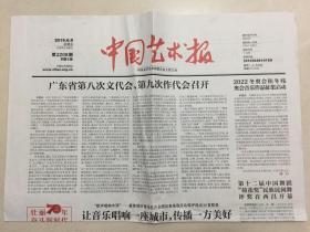 中国艺术报 2019年 8月9日 星期五 第2208期 本期8版 邮发代号:1-220