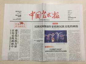 中国艺术报 2019年 8月14日 星期三 第2210期 本期8版 邮发代号:1-220