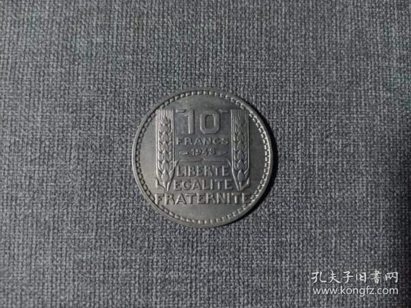 法国早期硬币 1948年 10法郎镍币 保老保真 带钱币保护袋