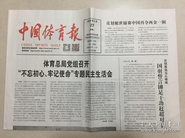 中国体育报 2019年 8月27日 星期二 第13234期 邮发代号:1-47