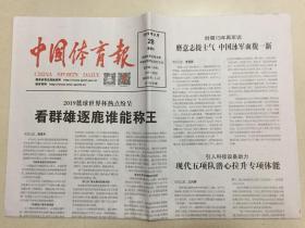 中国体育报 2019年 8月28日 星期三 第13235期 邮发代号:1-47