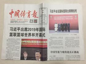 中国体育报 2019年 9月2日 星期一 第13238期 邮发代号:1-47