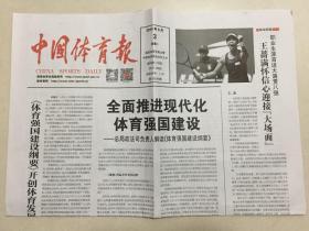 中国体育报 2019年 9月3日 星期二 第13239期 邮发代号:1-47