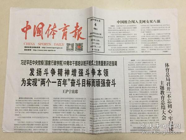 中国体育报 2019年 9月4日 星期三 第13240期 邮发代号:1-47