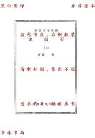 【复印件】石头记(上下)-曹霑-国学基本丛书-民国商务印书馆刊本