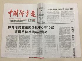 中国体育报 2019年 9月6日 星期五 第13242期 邮发代号:1-47