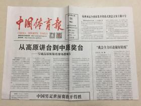 中国体育报 2019年 9月11日 星期三 第13245期 邮发代号:1-47