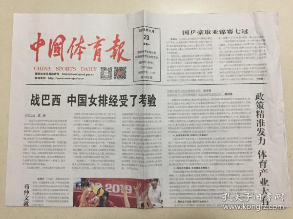 中国体育报 2019年 9月23日 星期一 第13252期 邮发代号:1-47