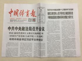 中国体育报 2019年 9月25日 星期三 第13254期 邮发代号:1-47