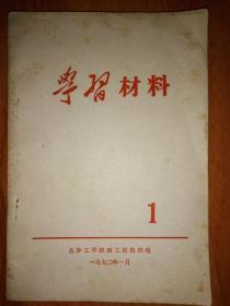 学习材料1.2