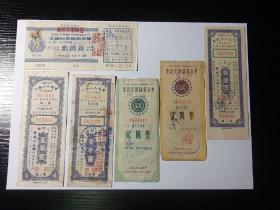 【湖南金融系统文献资料】中国人民银行湖南省分行存单六枚