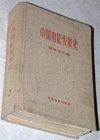 《1963年1版1印●中国电影发展史》布面精装第2卷(这本书是《中国电影发展史》史料搜集整理者、著名电影史家王越收藏的书,扉页盖有王越的印章,还有王越在文革时期遭批斗时的2页手写原始材料,另外书中还夹有1张和书里插图一样的老照片).。