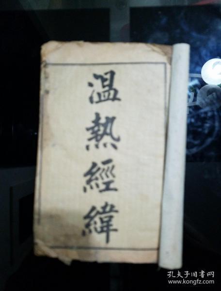 上海锦章图书局民国石印版(四册五卷合订全)《温热经纬》卷一、二、三、四