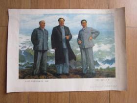 毛主席、周总理和朱委员长(油画)——上海人民美术出版社出版1978年第1版1次印刷