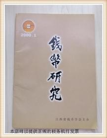 钱币研究 2000年1期