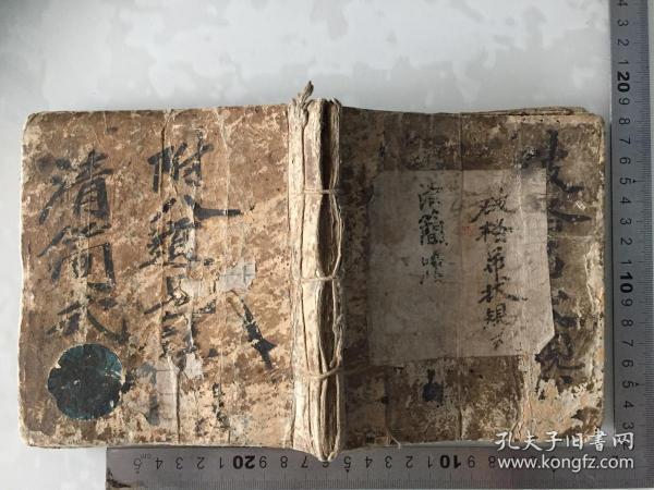 明清时期老手抄本,纸张非常特殊。