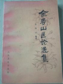 金寿山医论选集(品好)(A69箱)