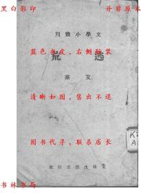 逃荒-艾芜-民国文化生活出版社桂林刊本(复印本)