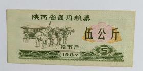 陕西省通用粮票  伍公斤1987年(仅供收藏)