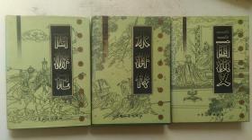 1998年大众文艺出版社出版《三国演义、水浒传、西游记》共三册、一版一印、精装