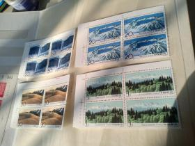 邮票1993-9长白山方连