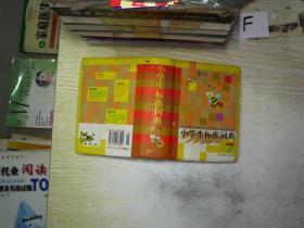 小学生标准词典(彩图版)