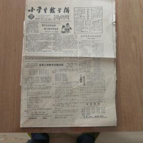 小学生数学报  1990年  十二期合售