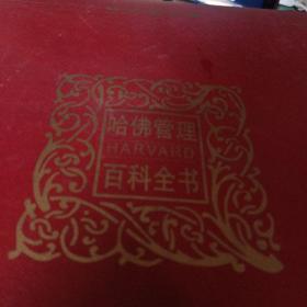 哈佛管理百科全书(全12册,3张光盘,原盒装。重12公斤)
