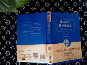 经典名著 大家名译:格列佛游记(全译本 商务精装版)