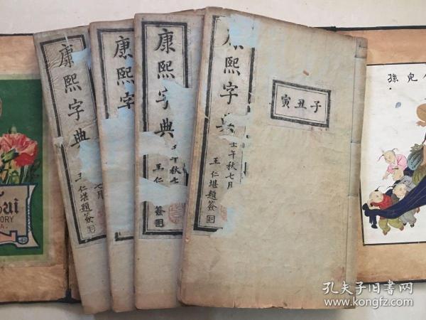 光绪八年点石斋缩印《康熙字典》