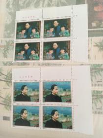1993-2 编年邮票 宋庆龄诞生100周年 方联全新胶