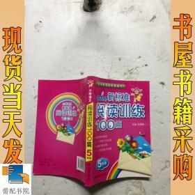 小学语文新课标阅读训练100篇:5年级(新)