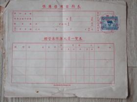 50年代帐簿扉页贴中华人民共和国印花税票华东5000元一张