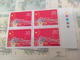 1993-4八届人大带边--全新邮票方连甩卖—实物拍照—永远保真!