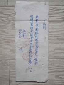 50年代黄州镇商业收条贴中华人民共和国印花税票中南50元九张