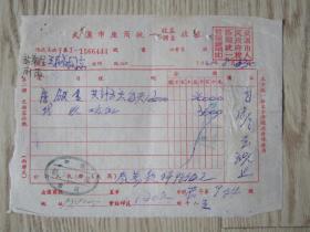 50年代武汉市座商统一发票贴中华人民共和国印花税票中南100元一张中南20元一张