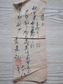 50年代黄州镇商业收条贴中华人民共和国印花税票50元八张