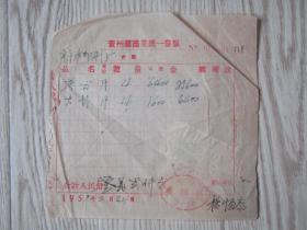 50年代黄州镇商业统一发票贴中华人民共和国印花税票50元二张