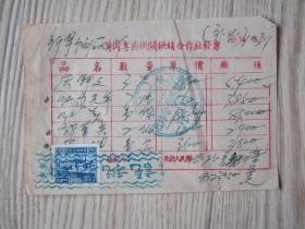 50年代黄冈专区机关供销合作社发票贴中华人民共和国印花税票华中100元一张