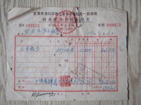 50年代武汉市精华铸字印刷厂发票贴中华人民共和国印花税票100元四张50元四张