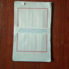 故纸犹香◆宣纸(12): 早期 《澄心堂纸》八行 信笺纸(98页)