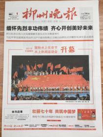 柳州晚报  2019年10月1日建国70周年特刊,10月2日国庆阅兵、游行活动特刊