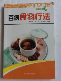 百病食物疗法