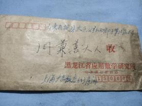 文革时期,黑龙江省应用数学研究所实寄封,上有农业学大寨邮票。21/10