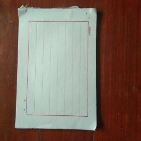 故纸犹香◆宣纸(13): 早期 《连城竹宣纸》八行 信笺纸(60页)